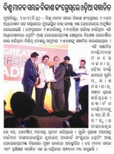 24 New Delhi News